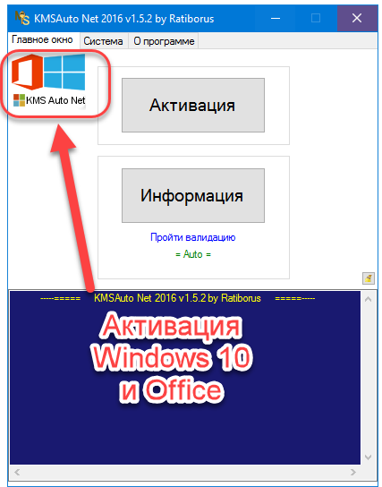 активация windows 7 kms