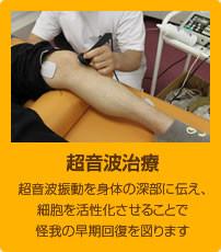 超音波治療 超音波振動を身体の深部に伝え、細胞を活性化させることで怪我の早期回復を図ります。