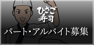 ひさご寿司 パート・アルバイト募集