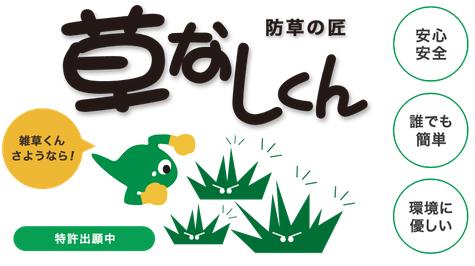 熊本で雑草対策なら「草なしくん」