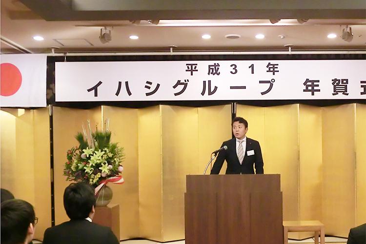 イハシグループ 年賀式/新年会