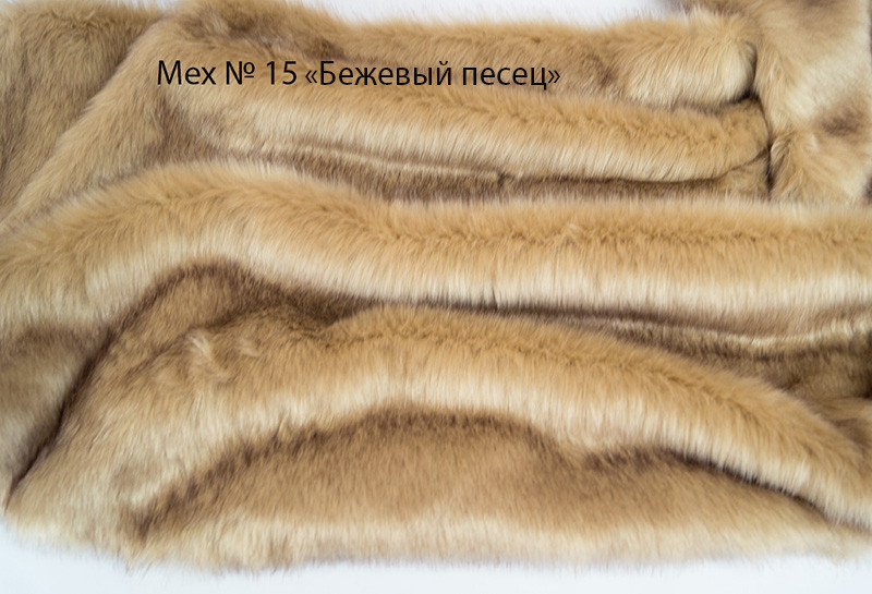 """Мех №15 """"Бежевый песец"""""""