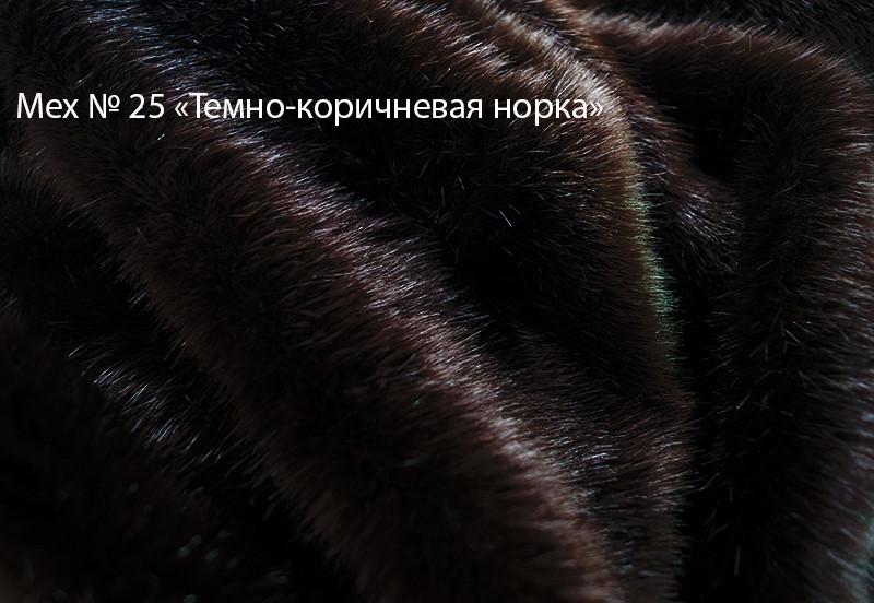 "Мех № 25 ""Темно-коричневая норка"""