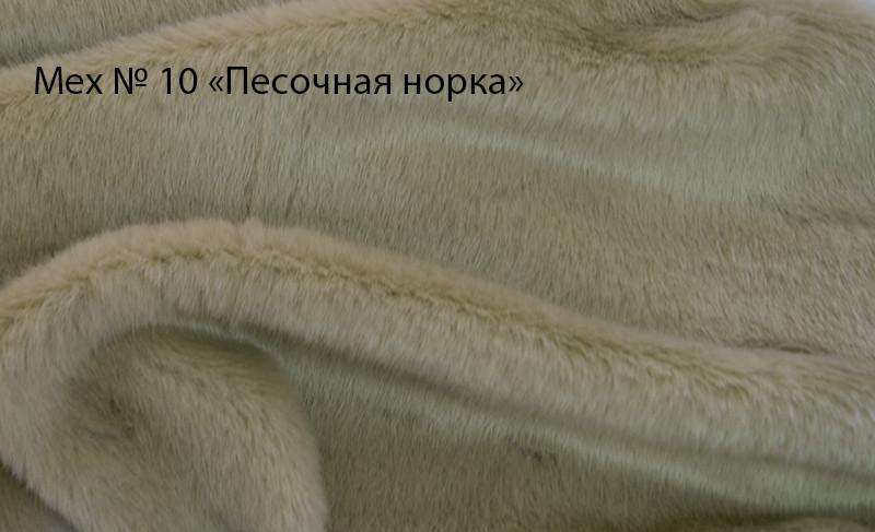 """Мех № 10 """"Песочная норка"""""""