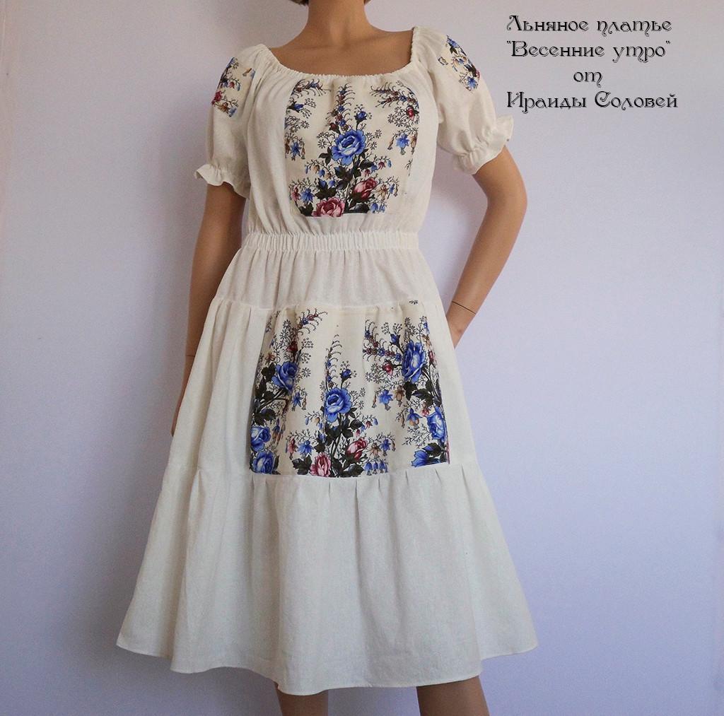 Весенние платья доставка