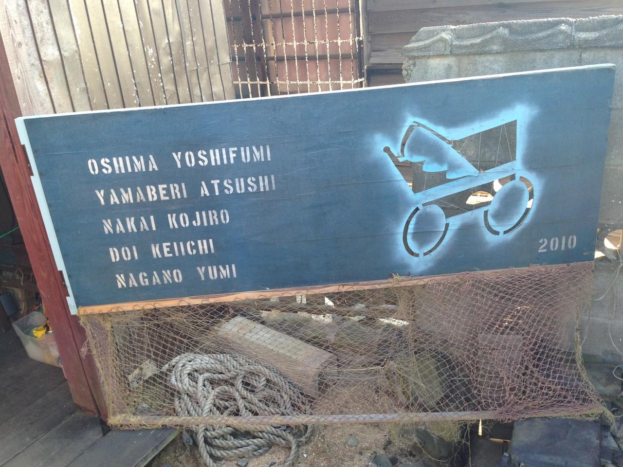 オンバ ファクトリー 坂道や細い路地が多い男木島では、オンバ(乳母車)は必需品。島の人たちのオンバにカラフルなペイントを施し、島の風景を賑やかに彩る。