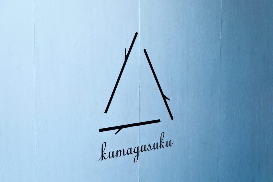 クマグスク入口の看板。