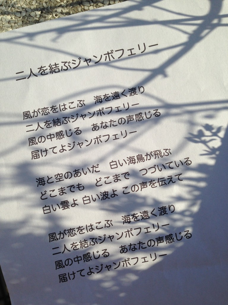 ジャンボフェリーの歌の歌詞が配られ、一緒に歌いました。