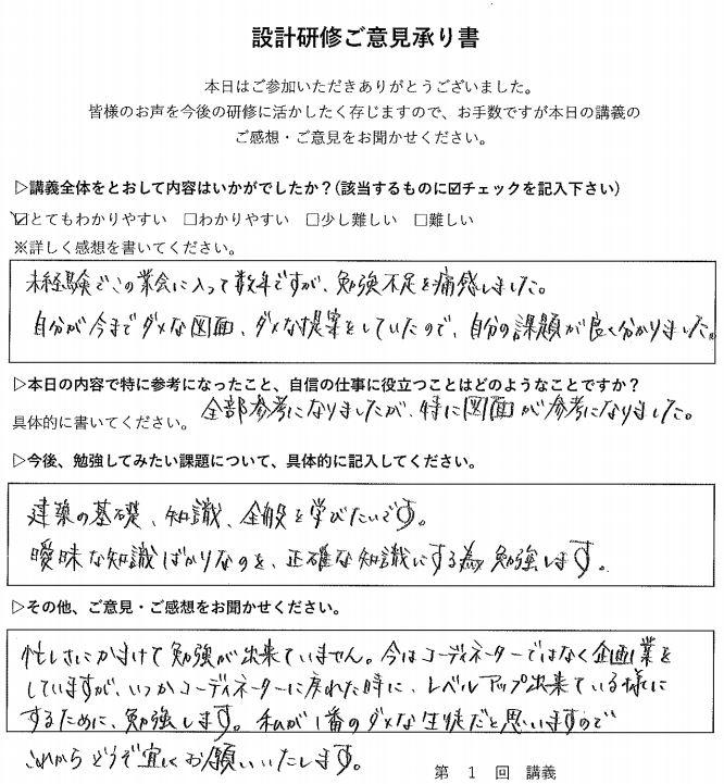 生徒さんの声 リフォーム会社 研修4