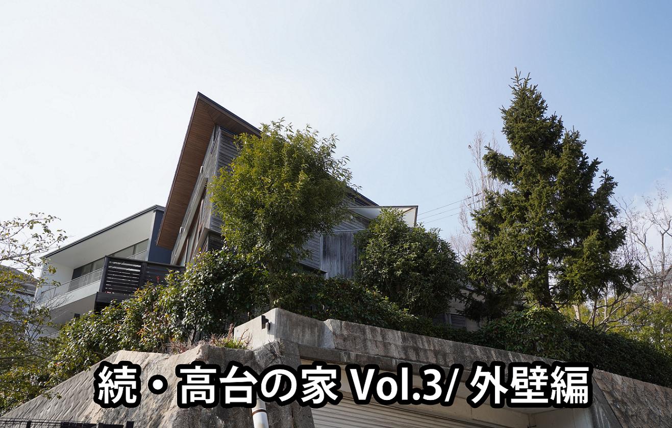 『続・高台の家』YouTube第3弾/外壁編