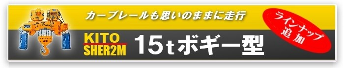 KITO SHER2M 15tボギー型