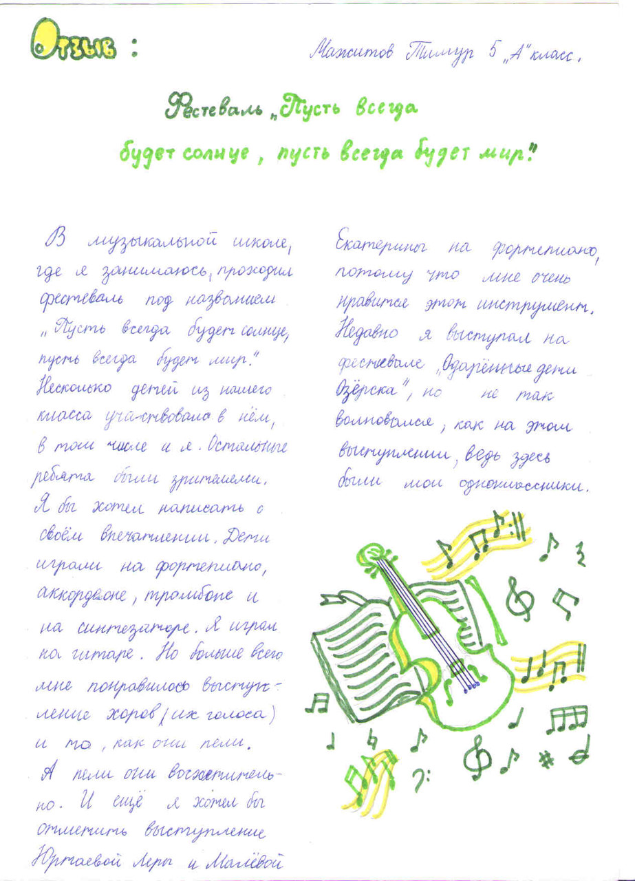 """Отзыв ученика 5 """"а"""" класса Мажитова Тимура"""