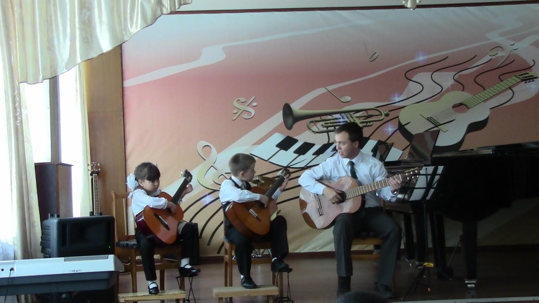 Ансамбль гитаристов: Белова Катя, Числов Паша и Шипулин Дмитрий Владимирович