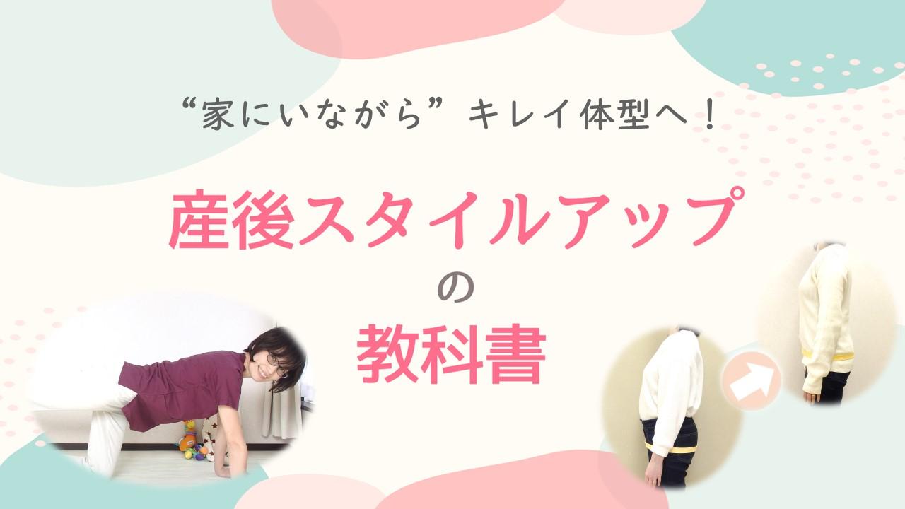 【動画レッスン教材】産後スタイルアップの教科書