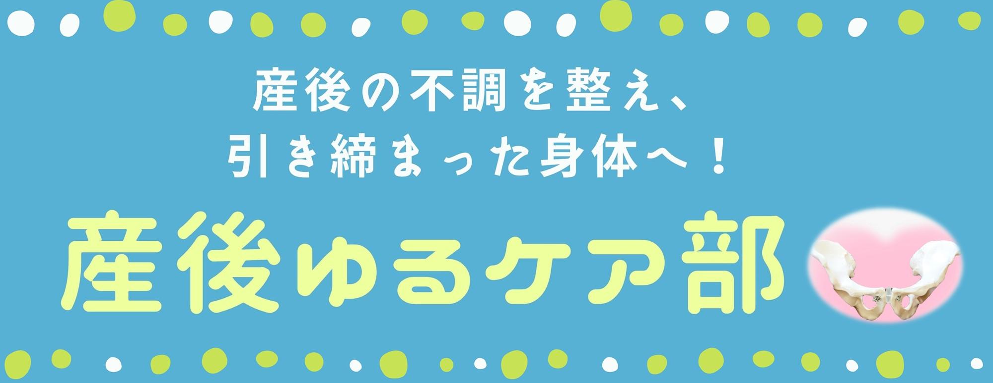 【無料オンラインレッスン】産後ゆるケア部