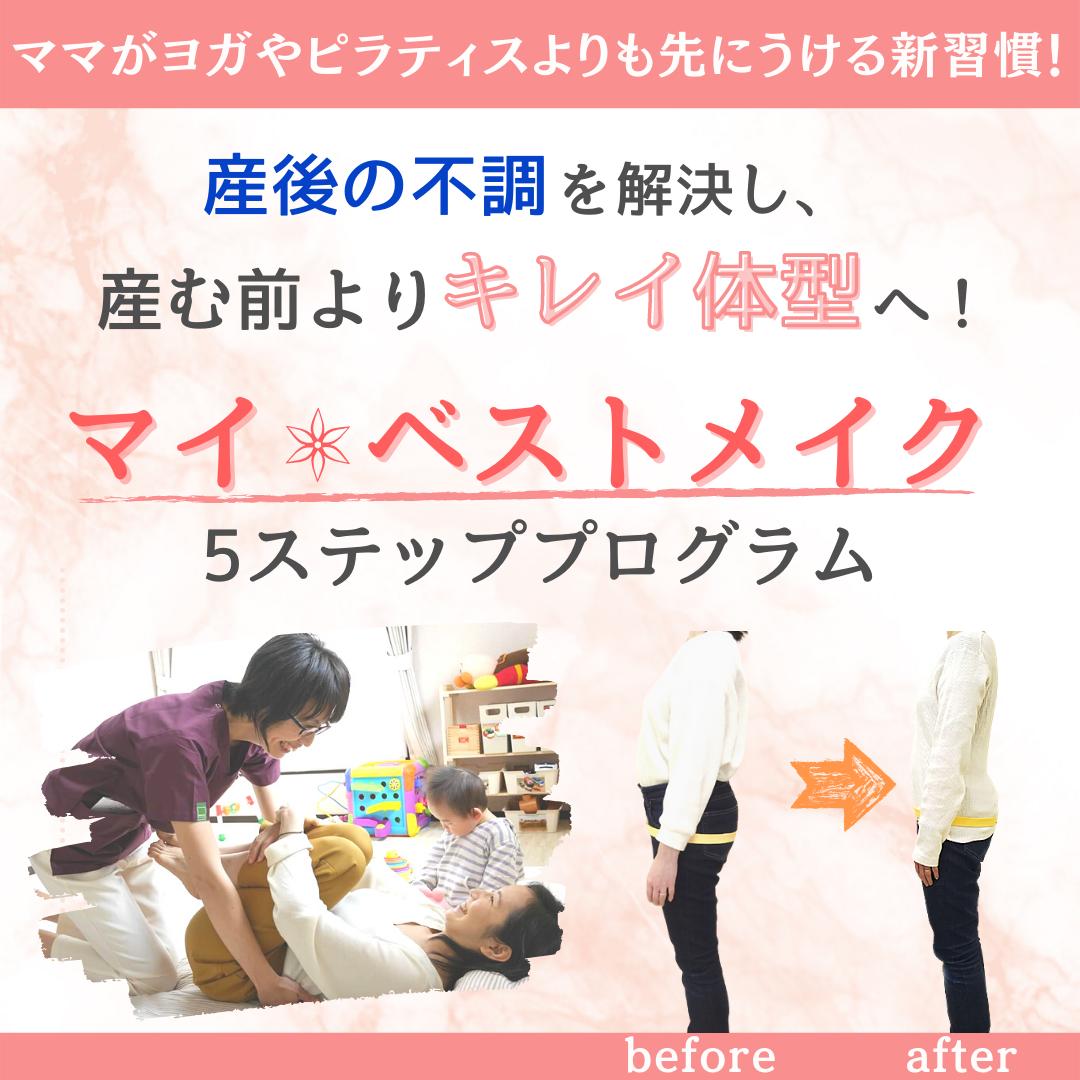 【個別レッスン】産後ケアプログラム