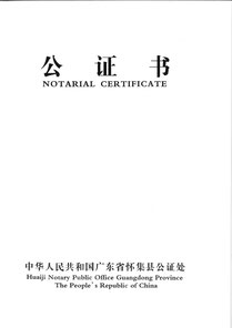 中国・結婚手続き【公証処】