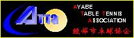 綾部卓球協会HP