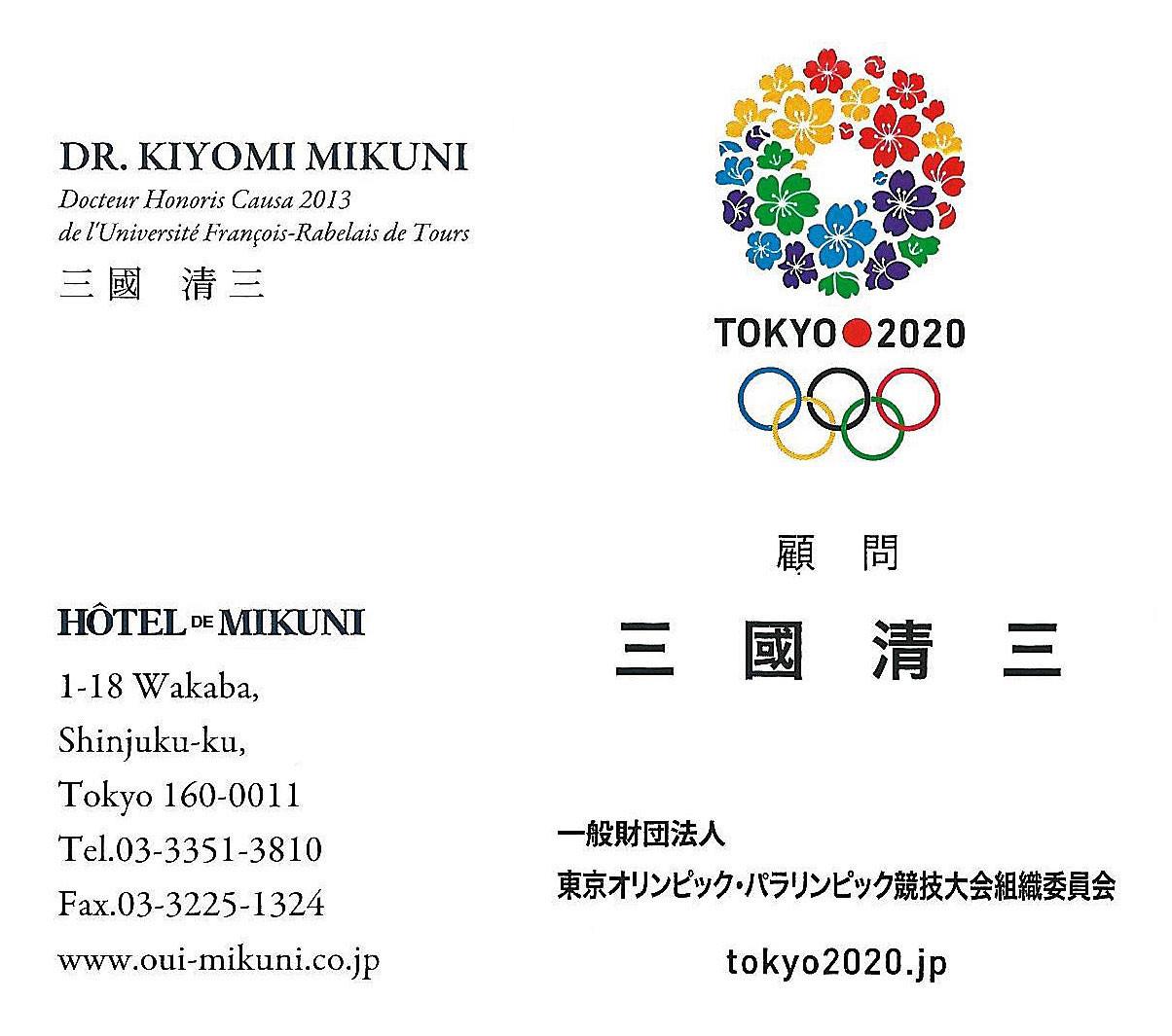 Carte de visite de Kiyomi Mikuni