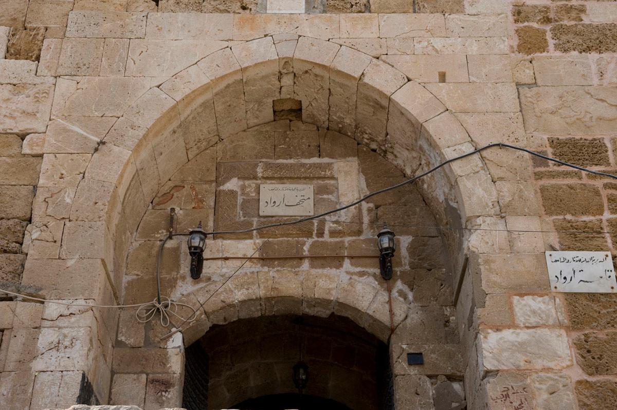 Au coeur de l'île se situe la citadelle construite au 13ème siècle par les Templiers, occupé aujourd'hui par un musée.