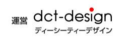 運営:ディーシーティーデザイン