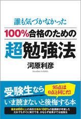 緊急発売2014/2月 塾超の最新本 全国書店で発売中