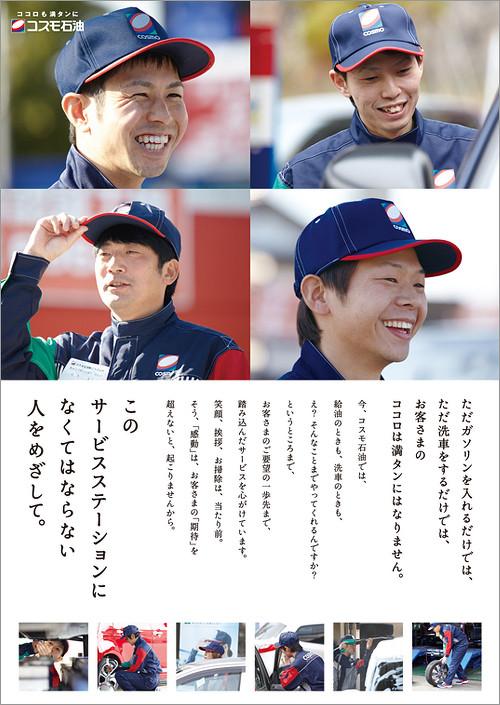 北海道カーオイル株式会社 コスモ石油特約店