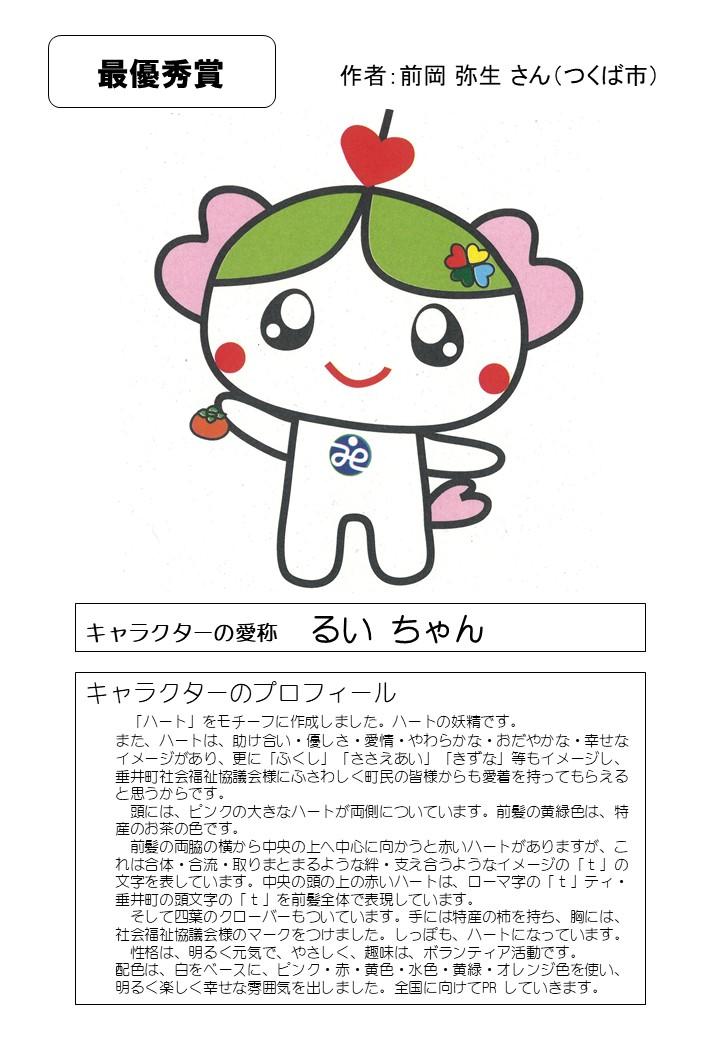 垂井町社協マスコットキャラクター選考について - 社会福祉法人 垂井町 ...