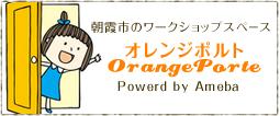朝霞市のワークショップスペースOrange Porte<オレンジポルト>