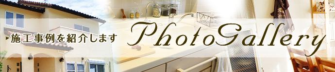 施工実例を紹介しますPhoto Gallery