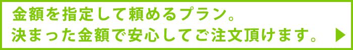 お得なプラン_三河屋ガーデン
