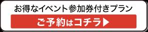 伊香保温泉旅館ホテル天坊「旅館DE謎解き・伊香保秘湯消失事件」