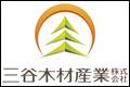 三谷木材産業株式会社