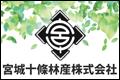 宮城十條林産株式会社