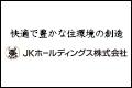 JKホールディングス(株)