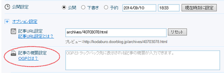 ライブドアブログのディスクリプション(description)の設定方法