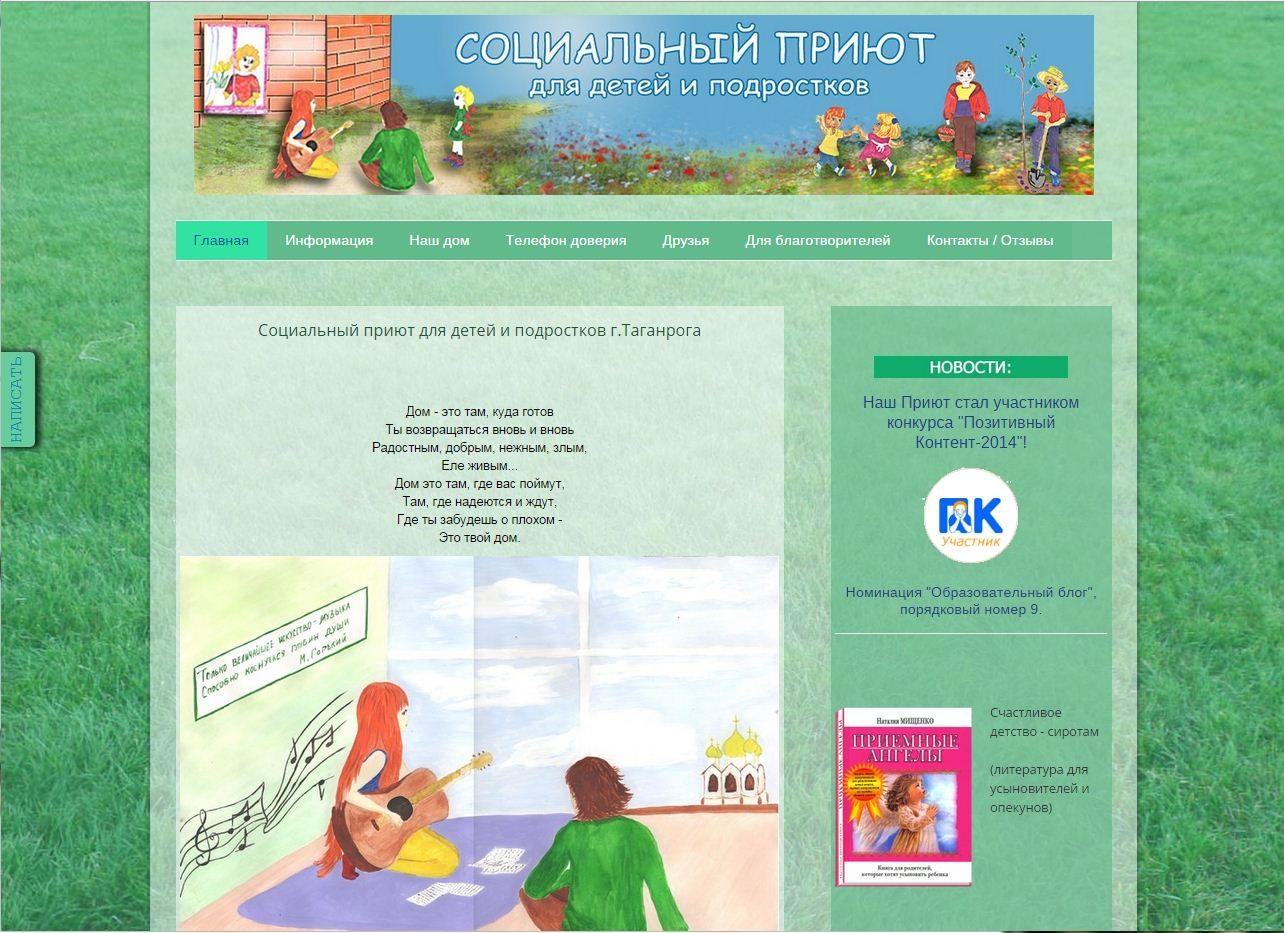 Официальный сайт Социального детского Приюта г. Таганрога