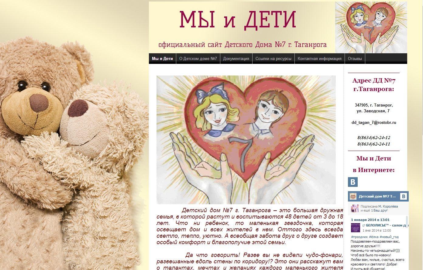 Официальный сайт Детского Дома №7 г. Таганрога