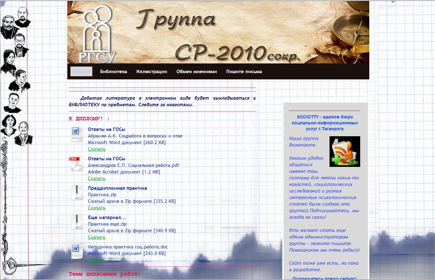 Сайт-блог группы РГСУ