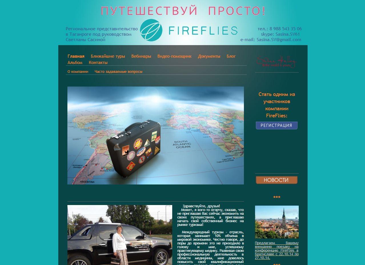 Сайт Сознательного Путешественника