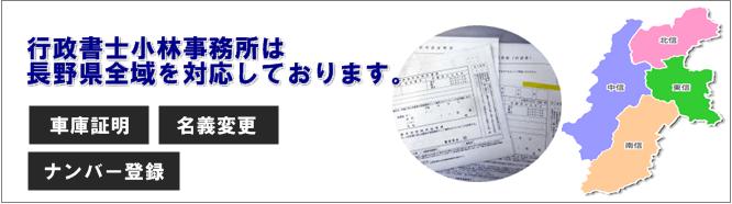 行政書士小林事務所は長野県全域を対応しております