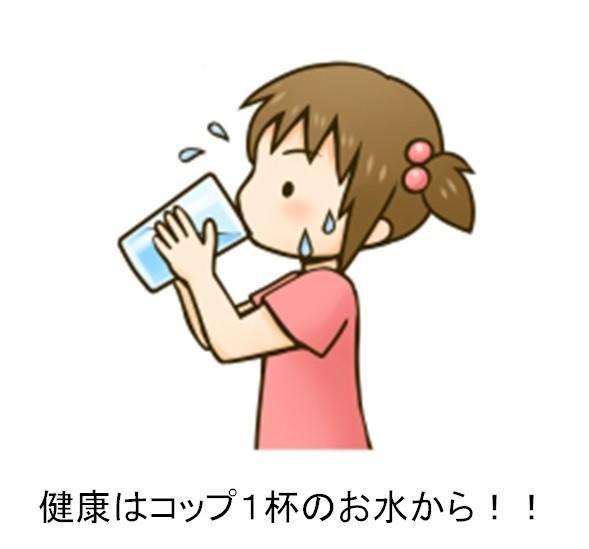 お水を飲もう!!