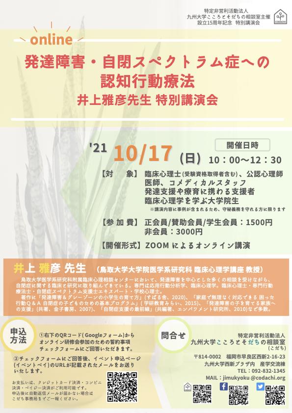 井上雅彦先生特別講演会 〜発達障害・自閉スペクトラム症への認知行動療法~
