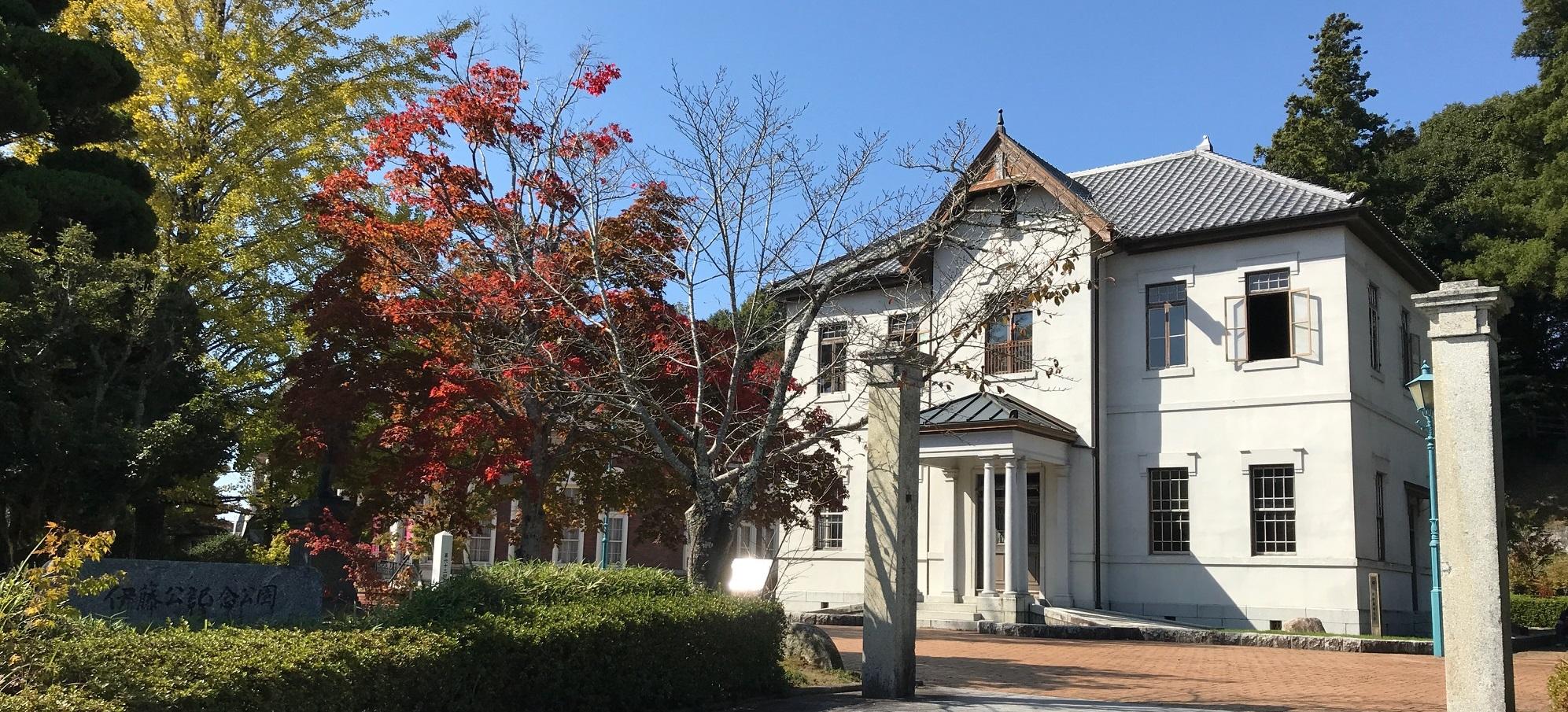 旧伊藤博文邸(県指定有形文化財)