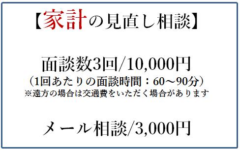 家計の見直し相談 面談数3回/10,000円 保険見直し相談のみの場合5,000円/2回