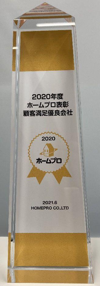 2020年度顧客満足度優良会社表彰