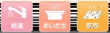 給湯+おいだき+暖房