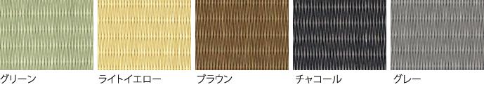 畳表のカラーバリエーション