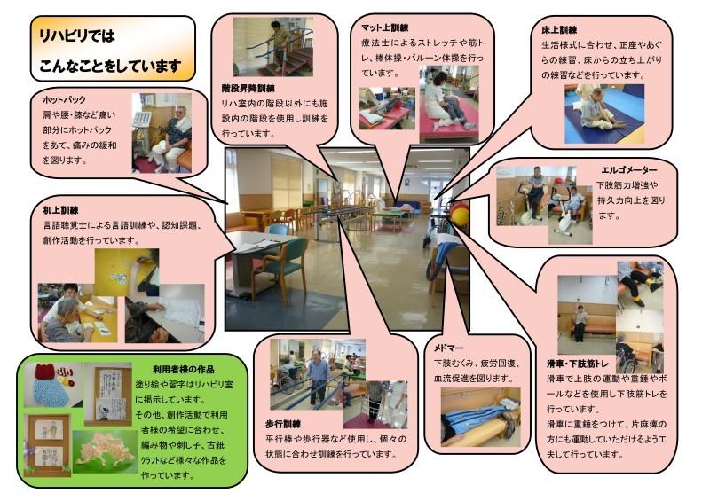 介護老人保健施設ケア・スポット梅津(京都市右京区)でのリハビリテーションのイメージです。ADL維持、向上を目指します。