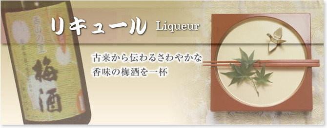 リキュール Liqueur
